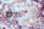 사회복지법인 성민 창립 14주년 기념 동영상